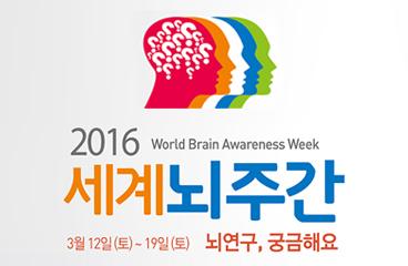 2016 세계 뇌 주간 (2016 Brain Awareness Week) 기념 행사