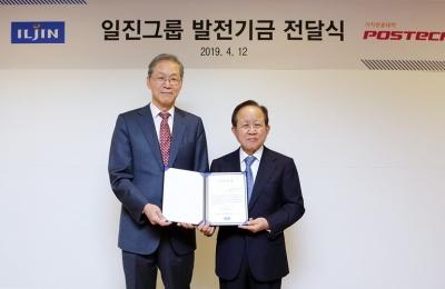 일진그룹 발전기금 전달식