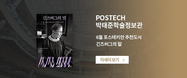POSTECH 박태준학술정보관 - 6월 포스테키안 추천도서 긴즈버그의 말 - 자세히 보기
