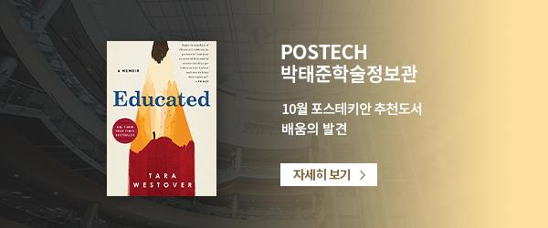 POSTECH 박태준학술정보관 - 10월 포스테키안 추천도서 배움의 발견 - 자세히 보기