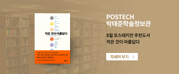 POSTECH 박태준학술정보관 - 6월 포스테키안 추천도서 The Illustrated a Brief History of Time - 자세히 보기
