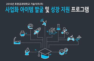 ⌜2016년 기술지주회사 사업화 아이템 발굴 및 성장 지원 프로그램⌟ 공고