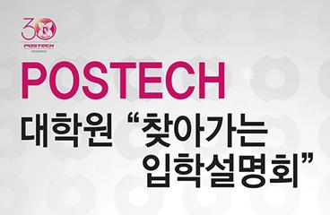 """POSTECH 대학원 """"찾아가는 입학설명회"""""""