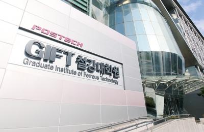 2017 가을호 / 포스텍 연구실 탐방기 / 철강대학원 GIFT