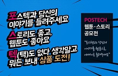 POSTECH 웹툰·스토리 공모전 개최 안내