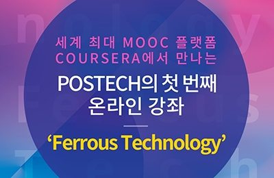 Coursera 온라인 강좌 'Ferrous Technology' 개설