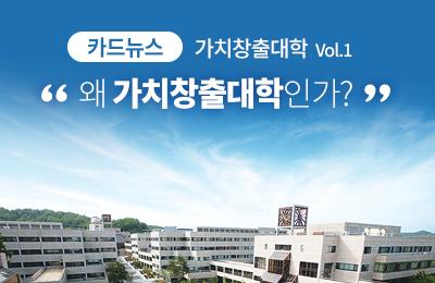 [가치창출대학 카드뉴스 Vol.1] 왜 가치창출대학인가?