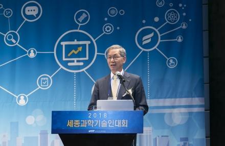 세종과학기술인대회 헌정강연