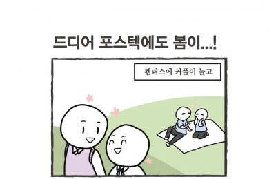 2018 여름호 / 웹툰 / 은이일상