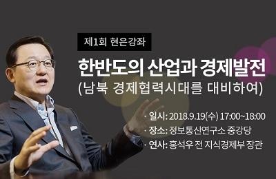 POSTECH 현은강좌 개설…홍석우 전 장관 첫 강연대 선다