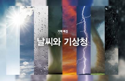 2018 가을호 / 기획특집 / 날씨와 기상청