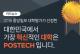 [카드뉴스] POSTECH, 중앙일보 혁신대학·공학계열 평가 1위