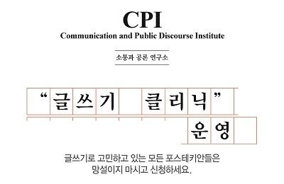 소통과 공론 연구소 '글쓰기 클리닉' 오픈