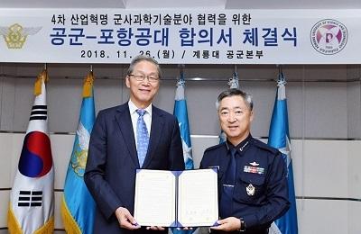 POSTECH-공군, 4차 산업혁명 관련 군사과학기술분야 발전 위해 협력