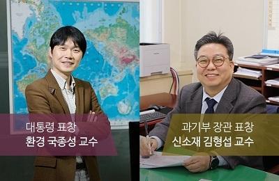 환경 국종성·신소재 김형섭 교수 대통령·장관표창 수상