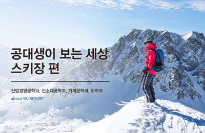 2018 겨울호 / 공대생이 보는 세상 / 스키장