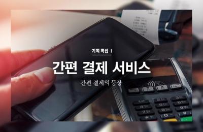 2018 겨울호 / 기획특집Ⅰ / 간편 결제 서비스