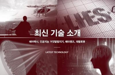 2018 겨울호 / 최신 기술 소개
