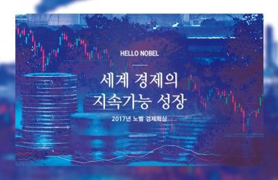 2018 겨울호 / Hello Nobel / 세계 경제의 지속가능 성장
