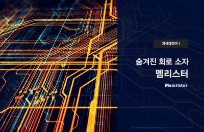2019 봄호 / 지식더하기 Ⅰ/ 숨겨진 회로 소자, 멤리스터