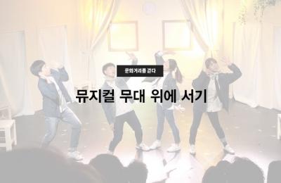 2019 봄호 / 문화 거리를 걷다 / 뮤지컬 무대 위에 서기