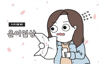 2019 봄호 / 웹툰 / 은이일상