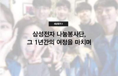 2019 봄호 / 세상 찾기Ⅱ