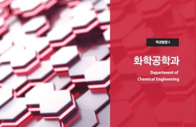 2019 봄호 / 학과 탐방 Ⅱ / 화학공학과