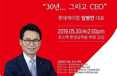 """[화학공학과] 롯데케미칼 임병연대표 """"CEO 특강"""""""