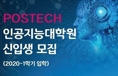 인공지능대학원 신입생 모집 위한 입학설명회 개최 (2020-1학기 입학)