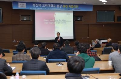 고려대학교 정진택 총장 초청 특별강연