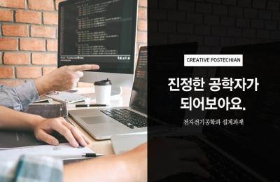 2019 가을호 / Creative Postechian