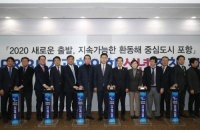 포항 R&BD기관협의회 정책 간담회