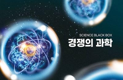 2020 봄호 /Science black box