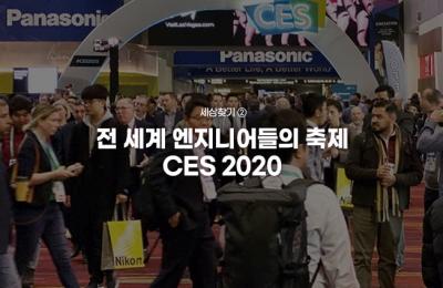 2020 봄호 / 세상 찾기 ②
