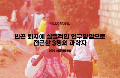 2020 봄호 / Hello Nobel