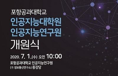 인공지능대학원 / 인공지능연구원 개원식