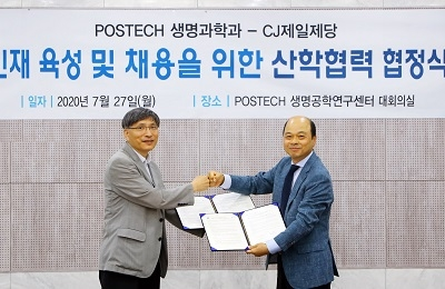 POSTECH-CJ제일제당, CJ 맞춤형 인재 키운다