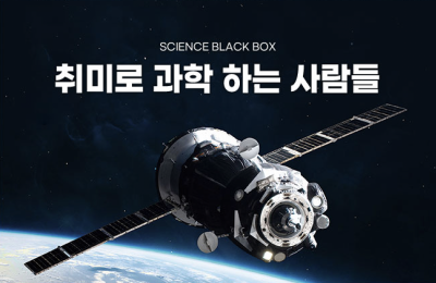2020 가을호 /Science black box