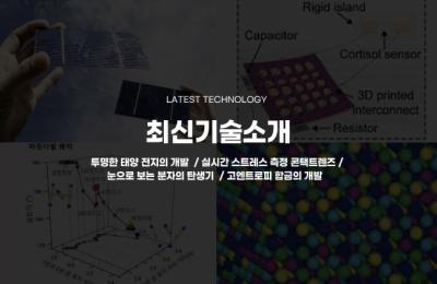 2020 가을호 / 최신 기술 소개
