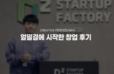2020 가을호 / Creative Postechian