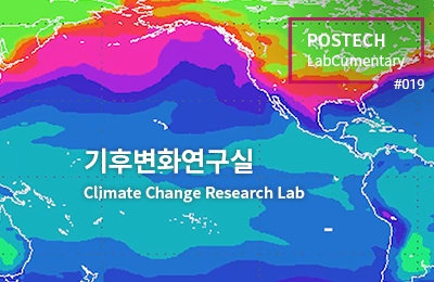 기후변화연구실<br>Climate Change Research Lab