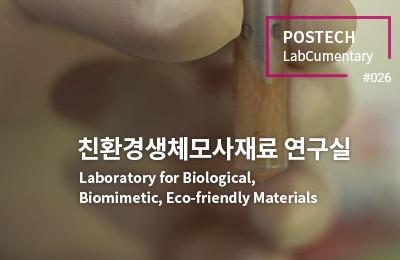 친환경생체모사재료 연구실 (Laboratory for Biological, Biomimetic, Eco-friendly Materials)