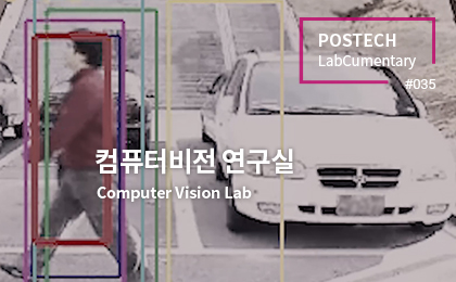 컴퓨터비전 연구실<br>Computer Vision Lab
