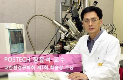 POSTECH 장윤석 교수, 대한환경공학회 제1회 학술상 수상